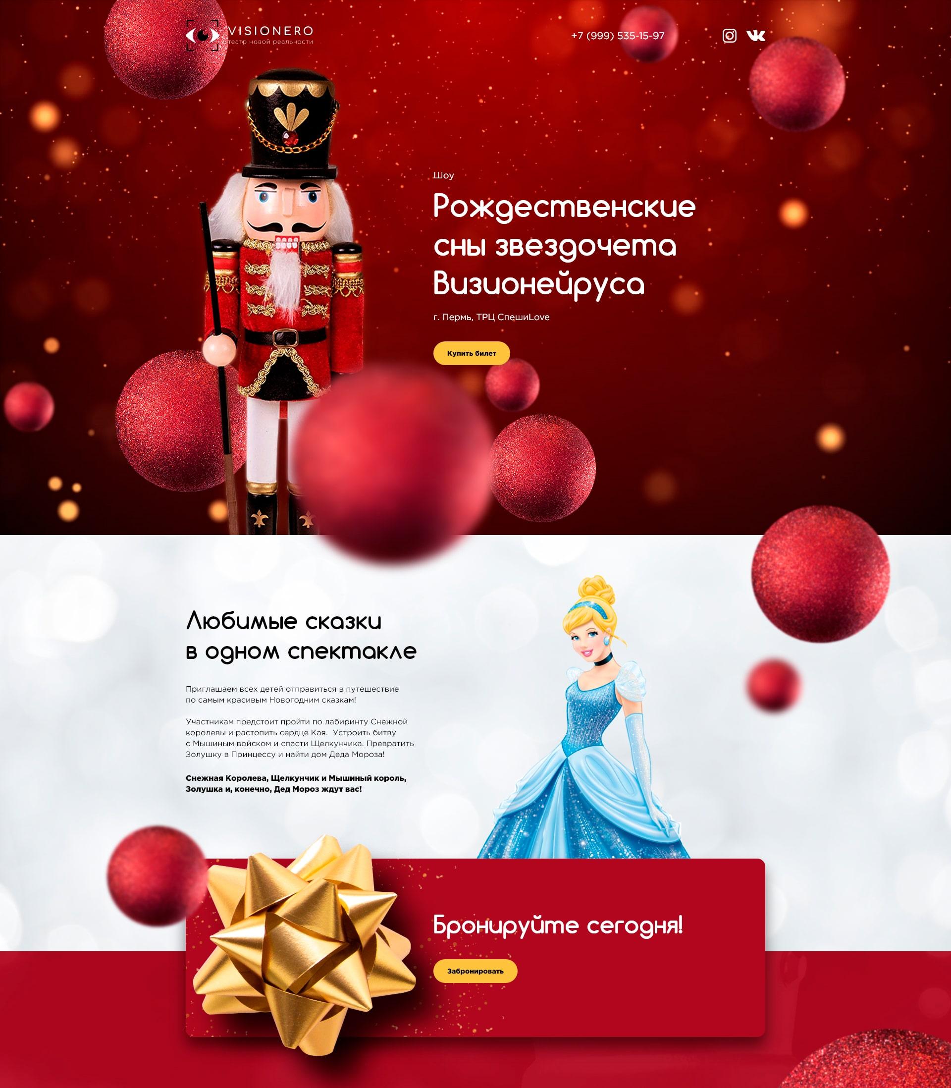 Рождественские сны десктоп