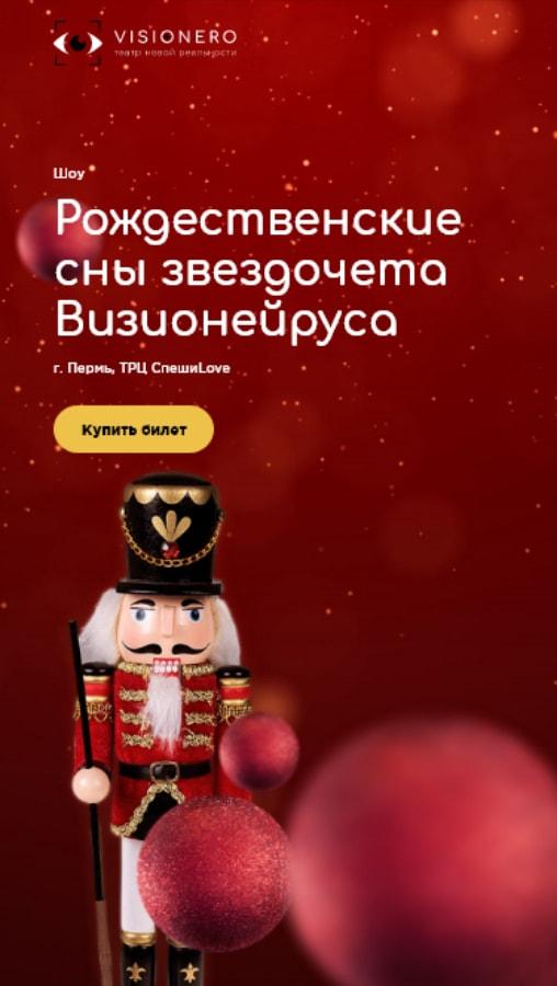 Рождественские сны телефон