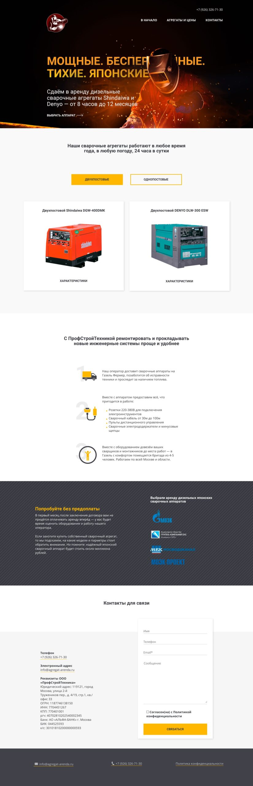 дизайн-макет ООО ПрофСтройТехника