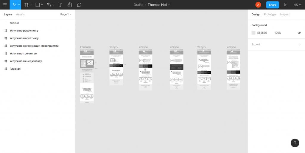 Проектируем структуру сайта Томаса Нолла и пишем тексты
