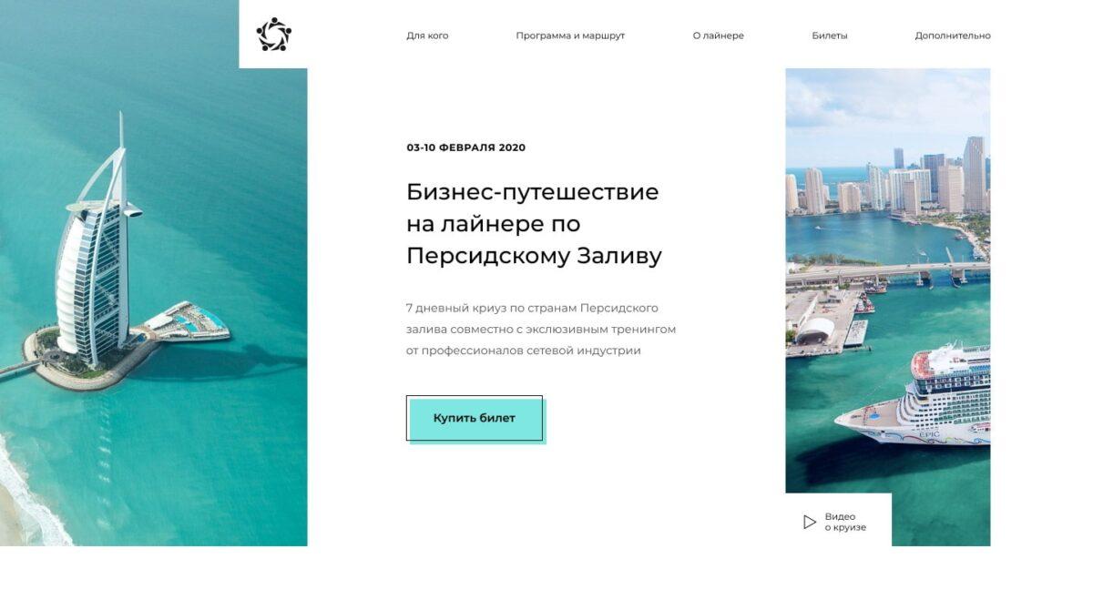 промо страница круиза в персидском заливе