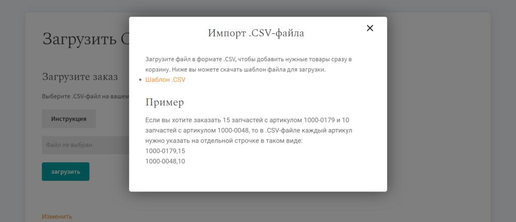 сделать заказ через CSV в WordPress