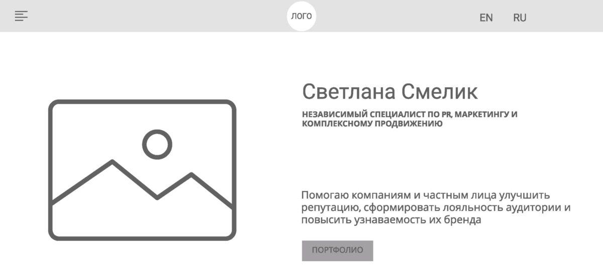 сайт Светланы Смелик