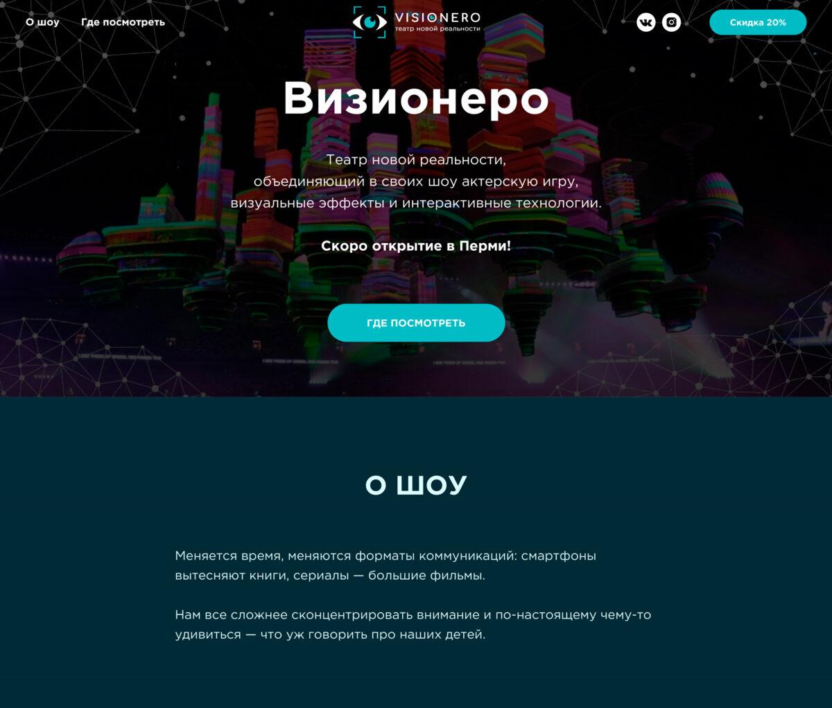 visionero первая версия сайта