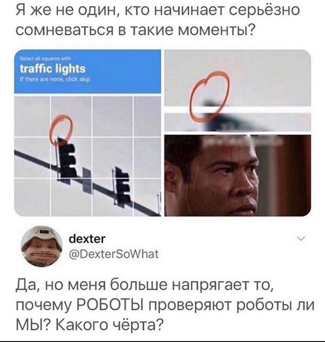 мем про reCaptcha с выделением светофора