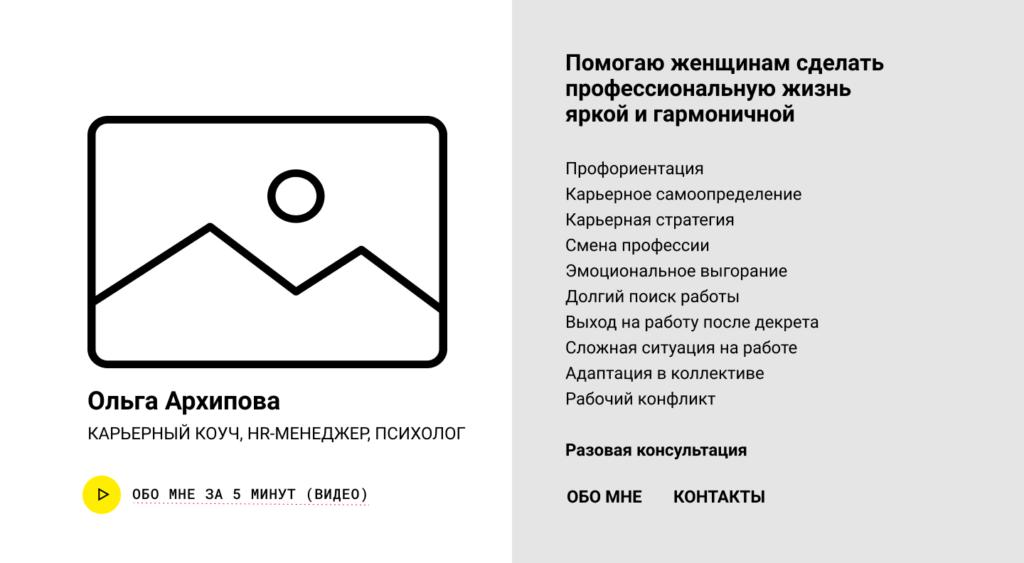 Первая концепция сайта Ольги Архиповой