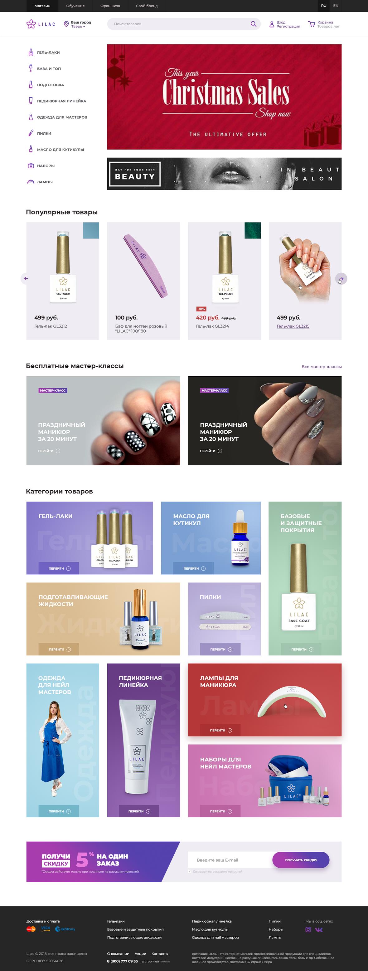 дизайн интернет-магазина nail товаров