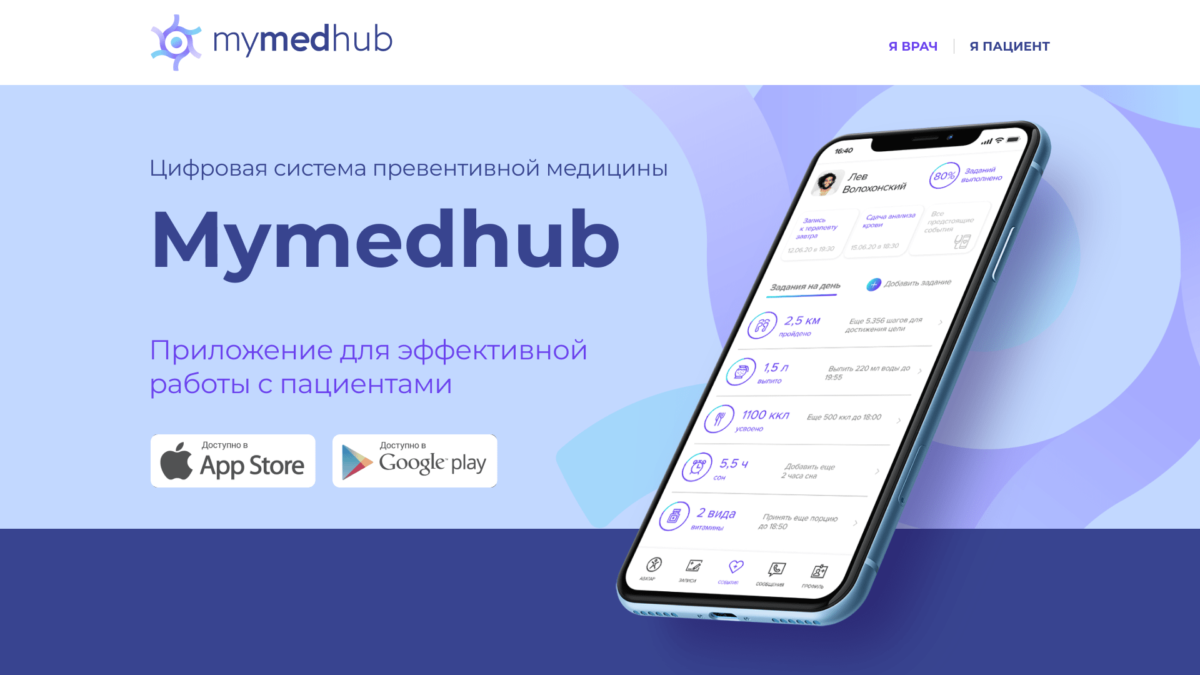 сайт приложения mymedhub