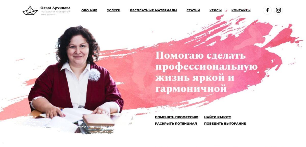 сайт психолога Ольги Архиповой