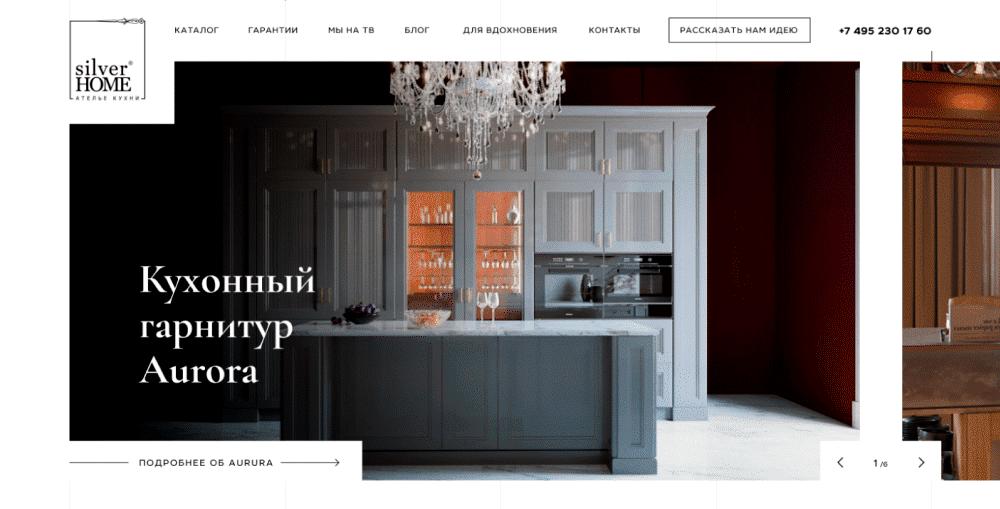 Дизайн интернет-магазина Silver Home