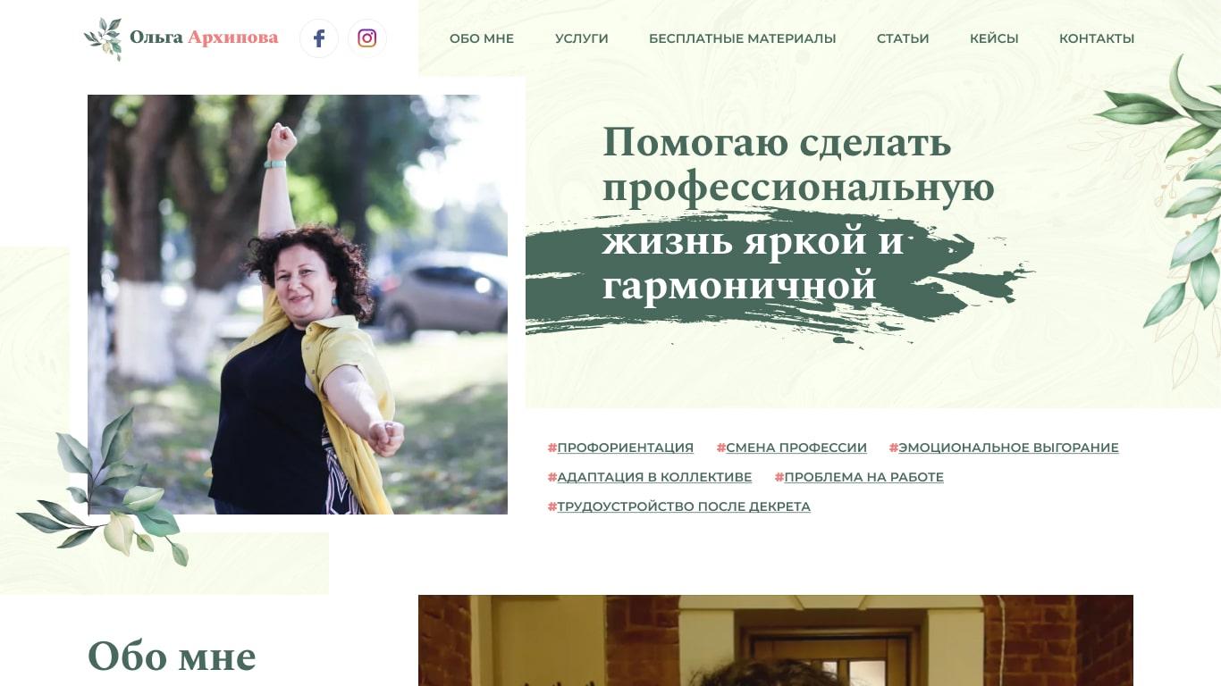 Первый мокап сайта Ольги Архиповой