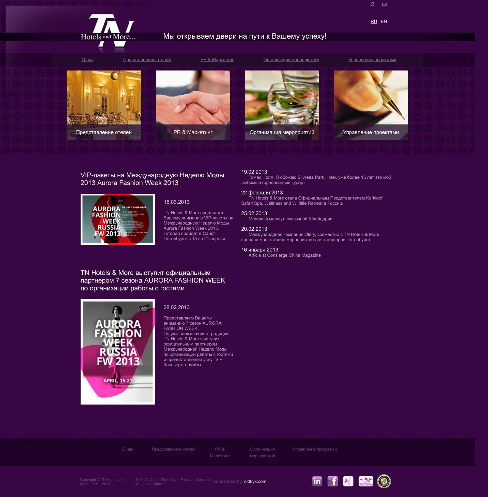 Сайт TN Hotels and More в 2013