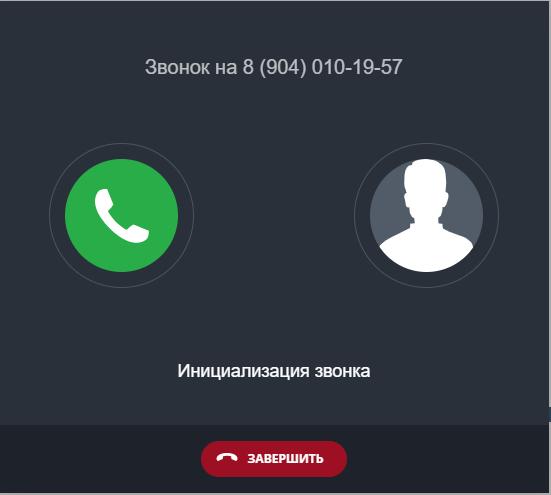 телефония Битрикс24 виснет на Инициализации звонка