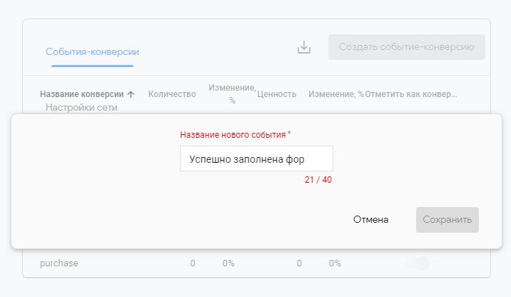 не получается создать цель-конверсию в Google Analytics 4