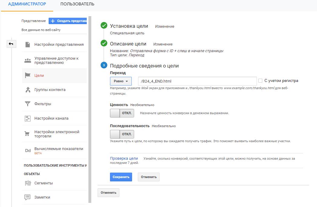 настройка конверсии в Google Universal Analytics