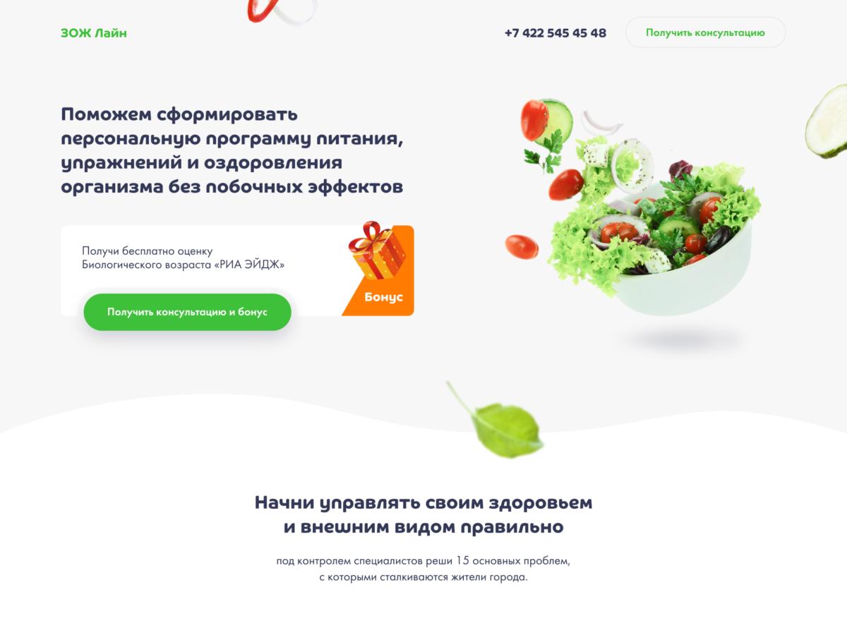 Дизайн-концепция сайта ЗОЖлайн