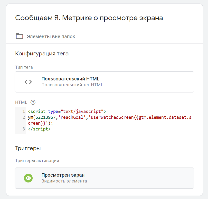 тег для передачи события в Яндекс.Метрику